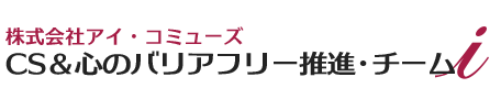 アイ・コミューズ | 全国対応の接遇マナー研修・ビジネスマナー研修